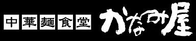 中華麺食堂 かなみ屋